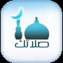 icon صلاتك Salatuk (Prayer time) (Salatuk doa Anda (waktu Sholat))