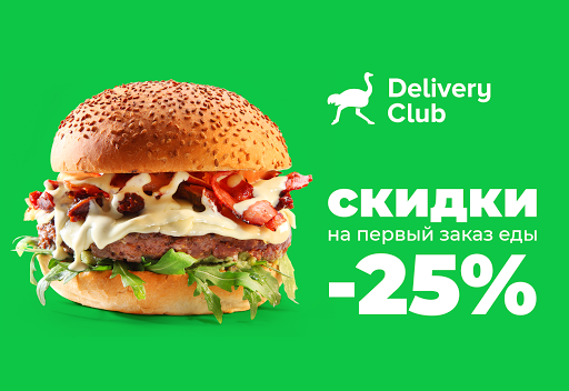 Delivery Club - pengiriman makanan