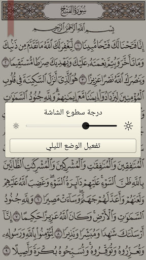 Al-Quran lengkap tanpa internet