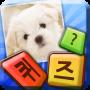icon 모두의 퀴즈 - 사진연상 단어 (Kuis Semua Orang - Kata-Kata Terkait Foto)