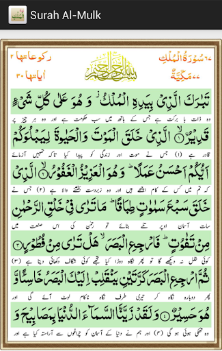 Unduh Gratis Surah Al Mulk Apk Untuk Android