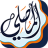 icon AlMosaly(Berdoa telinga dan ciuman dan diam) 9.9.0