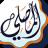 icon AlMosaly(Berdoa telinga dan ciuman dan diam) 9.9.2