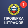icon Штрафы ГИБДД ПДД официальные (Denda Inspektorat Keselamatan Lalu Lintas Negara)