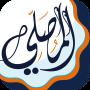icon AlMosaly(Berdoa telinga dan ciuman dan diam)